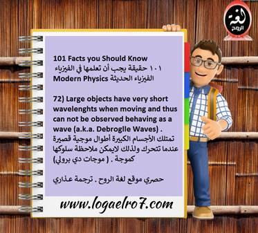 الفيزياء الحديثة 72