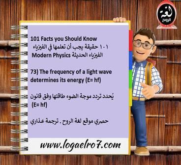 الفيزياء الحديثة 73