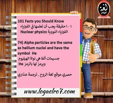 الفيزياء النووية 74