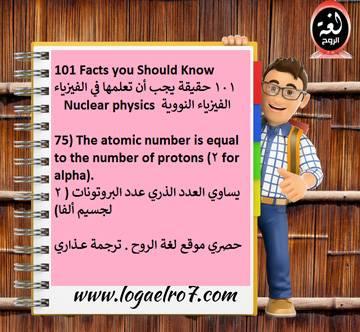 الفيزياء النووية 75