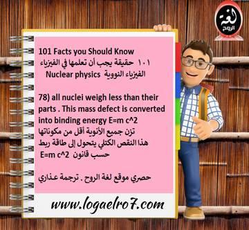 الفيزياء النووية 78
