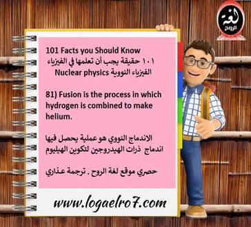 الفيزياء النووية 81
