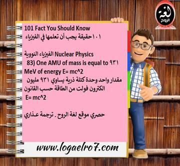 الفيزياء النووية 83