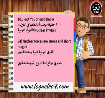 الفيزياء النووية 84