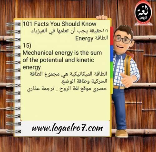 الطاقة 15