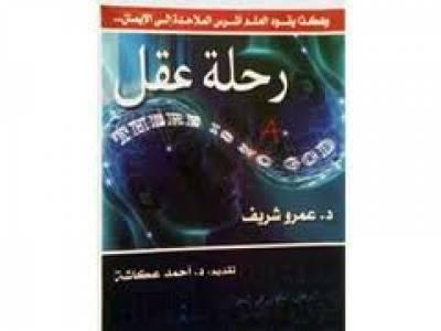 كتاب رحلة عقل