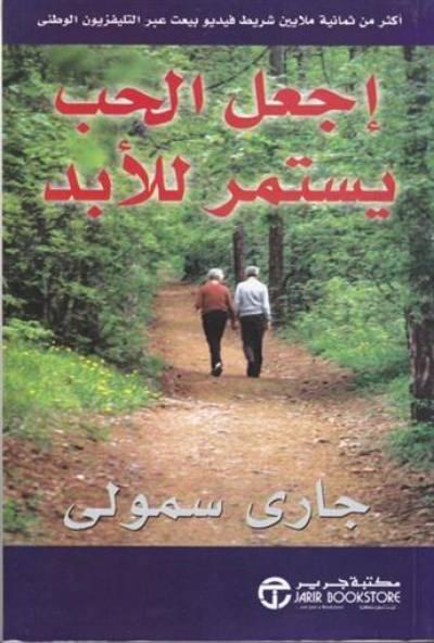 كتاب اجعل الحب يستمر للأبد