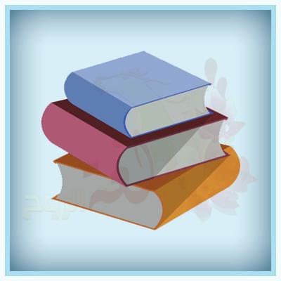 المراجع العلمية المستخدمة في كتابة الدروس(أ- ض)