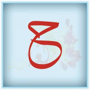 حرف الحاء - الأرقام المعنوية