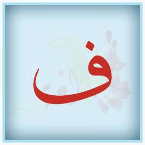 حرف الفاء 1 - مفهوم التفاضل وقوانينه  Concept of Differentiation and its laws