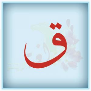 حرف القاف 1 - مفهوم التكامل وقوانينه concept of integration and its rules