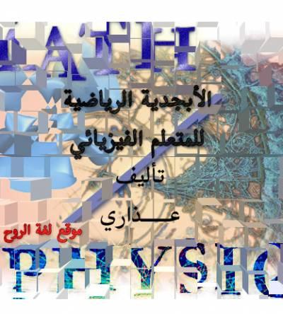 كتاب الأبجدية الرياضية للمتعلم الفيزيائي  إلكتروني