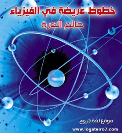عالم الذرة : التاريخ والتركيب line1-1:The world of atom : history and strucure