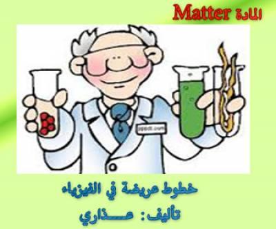 المادة Line3-1: Matter