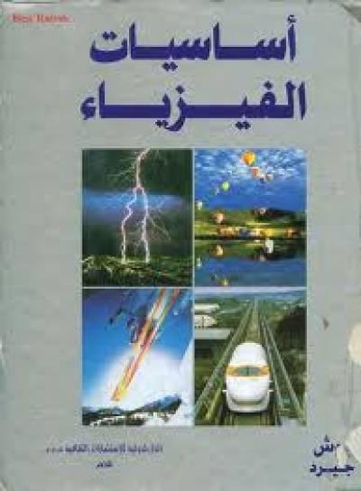 ملخص كتاب أساسيات الفيزياء بوش جيرد