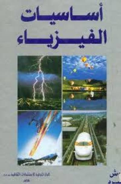 كتاب أساسيات الفيزياء - الطبعة السادسة