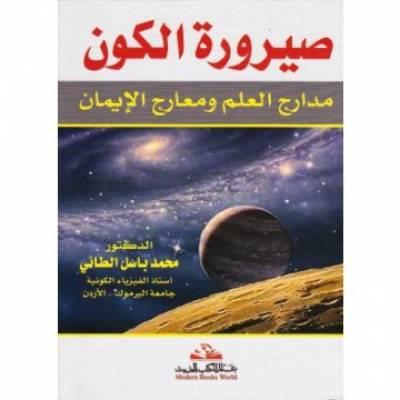 كتاب صيرورة الكون مدارج العلم ومعارج الإيمان