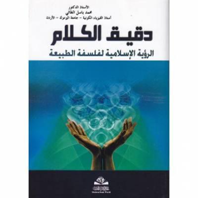 كتاب دقيق الكلام الرؤية الإسلامية لفلسفة الطبيعة