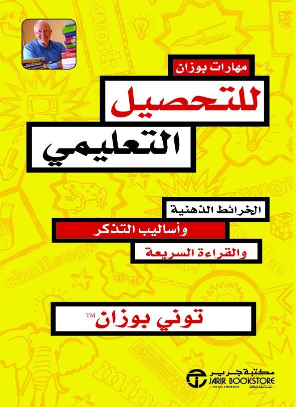 كتاب مهارات بوزان للتحصيل العلمي