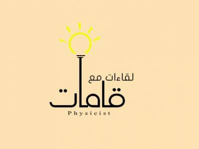 حلقة عن تقنية النانو مع الدكتور محمد العنزي - برنامج لقاءات مع قامات