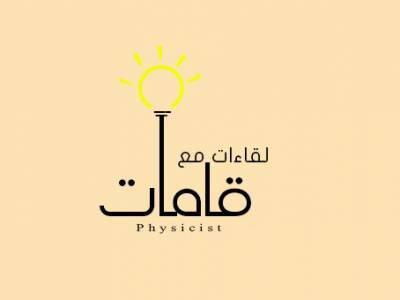 حلقة حوار حول قضايا الفيزياء الحديثة أ -يوسف البناي - لقاءات مع قامات