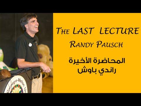 راندي باوش- المحاضرة الأخيرة