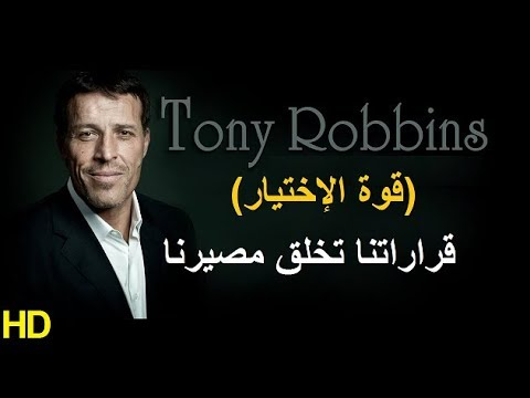 توني روبنز|كيف إجراء تغييرات كبيرة في حياتك