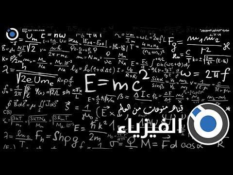 من أسرار الفيزياء