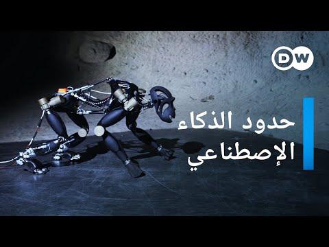وثائقي الذكاء الاصطناعي والروبوت الذكي