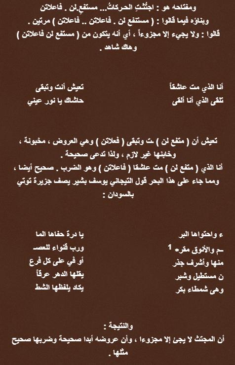 العروض المجتث 1209_1530242796.png