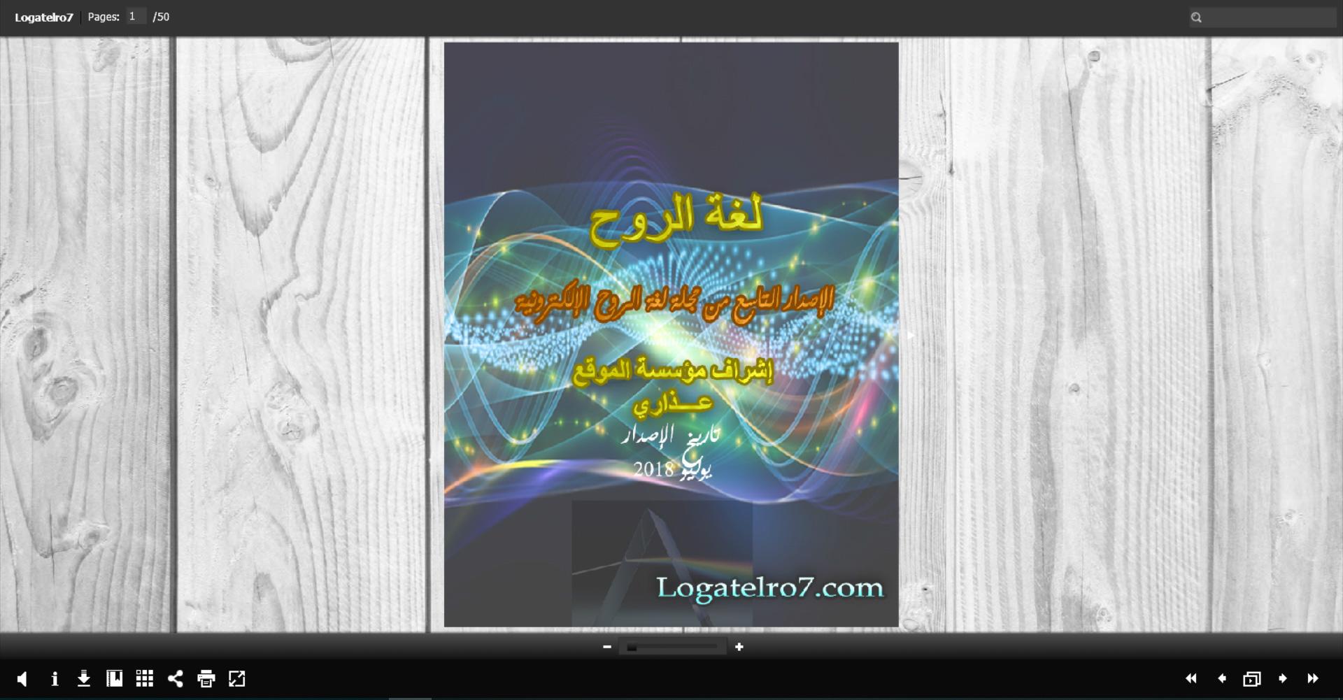 العدد التاسع مجلة الروح الإلكترونية